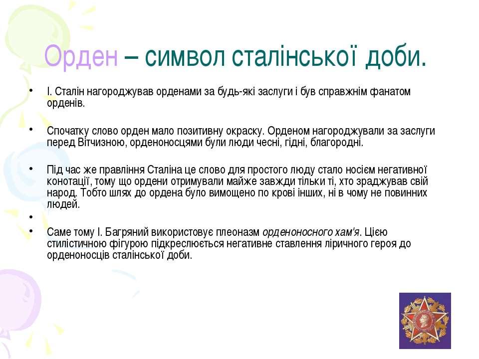 Орден – символ сталінської доби. І. Сталін нагороджував орденами за будь-які ...