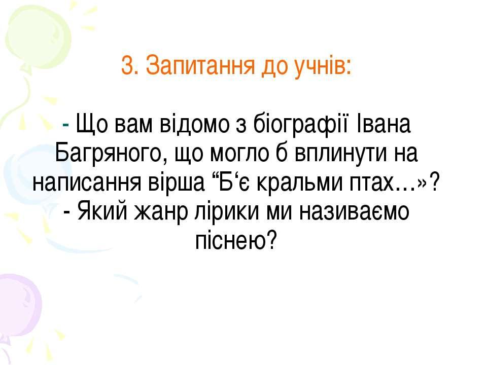 3. Запитання до учнів: - Що вам відомо з біографії Івана Багряного, що могло ...