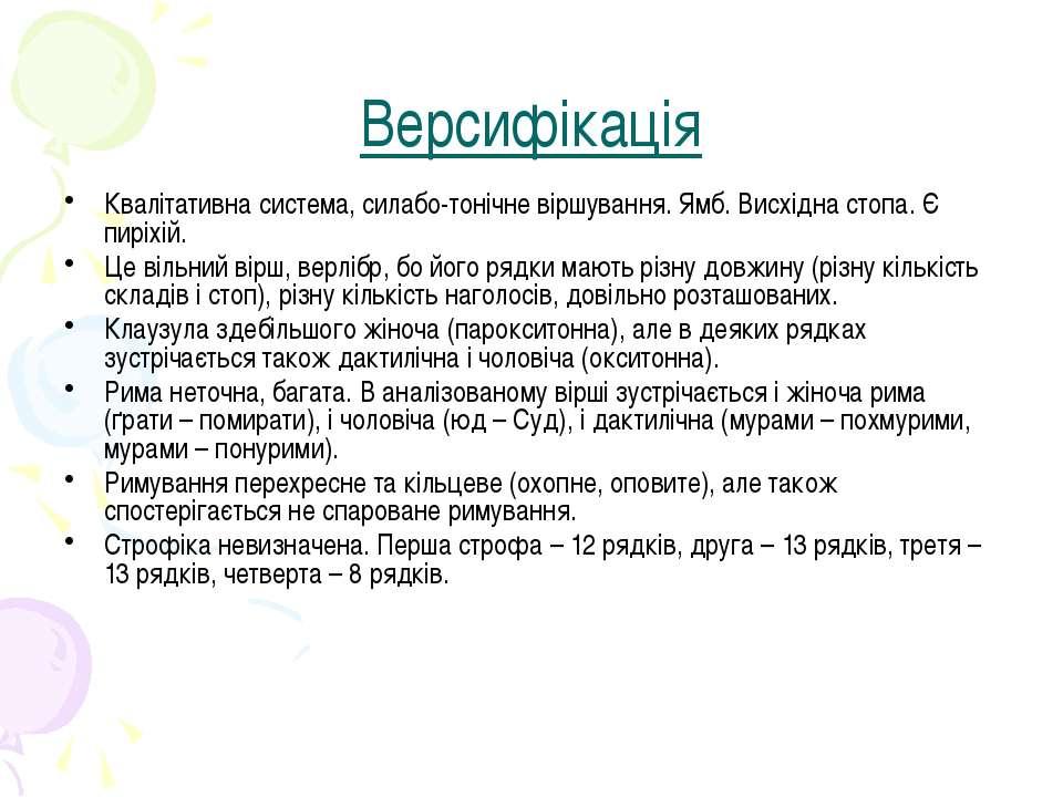 Версифікація Квалітативна система, силабо-тонічне віршування. Ямб. Висхідна с...