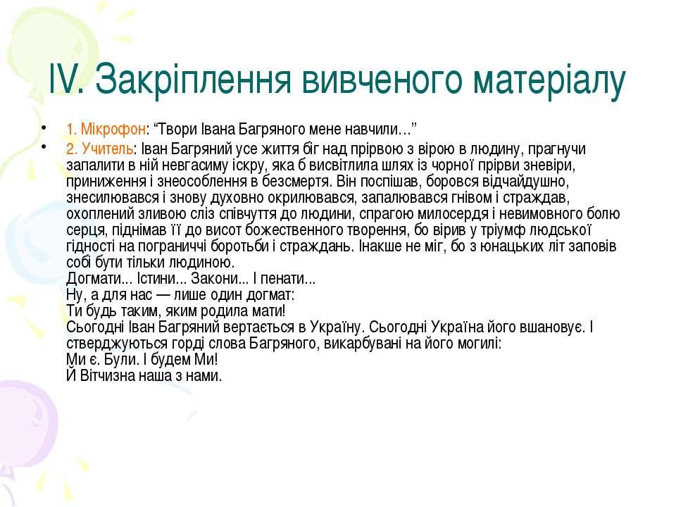 """ІV. Закріплення вивченого матеріалу 1. Мікрофон: """"Твори Івана Багряного мене ..."""