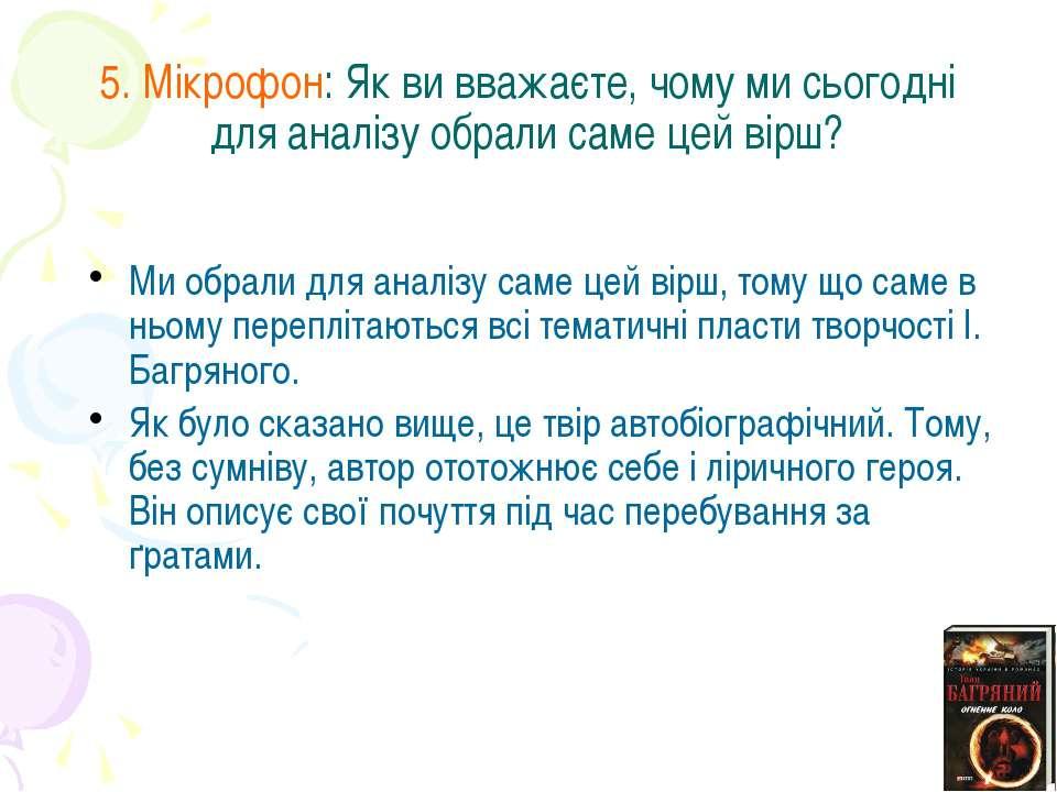 5. Мікрофон: Як ви вважаєте, чому ми сьогодні для аналізу обрали саме цей вір...