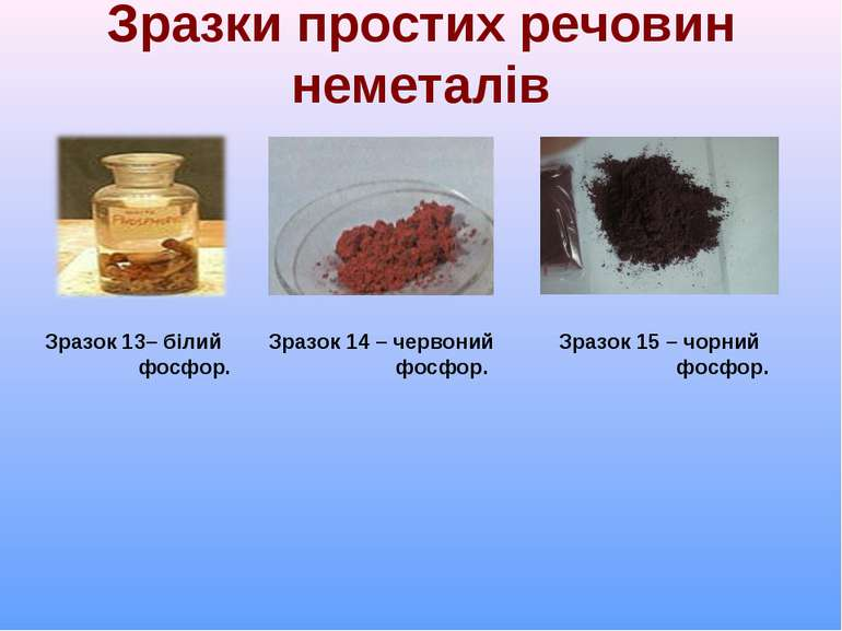 Зразки простих речовин неметалів Зразок 13– білий Зразок 14 – червоний Зразок...