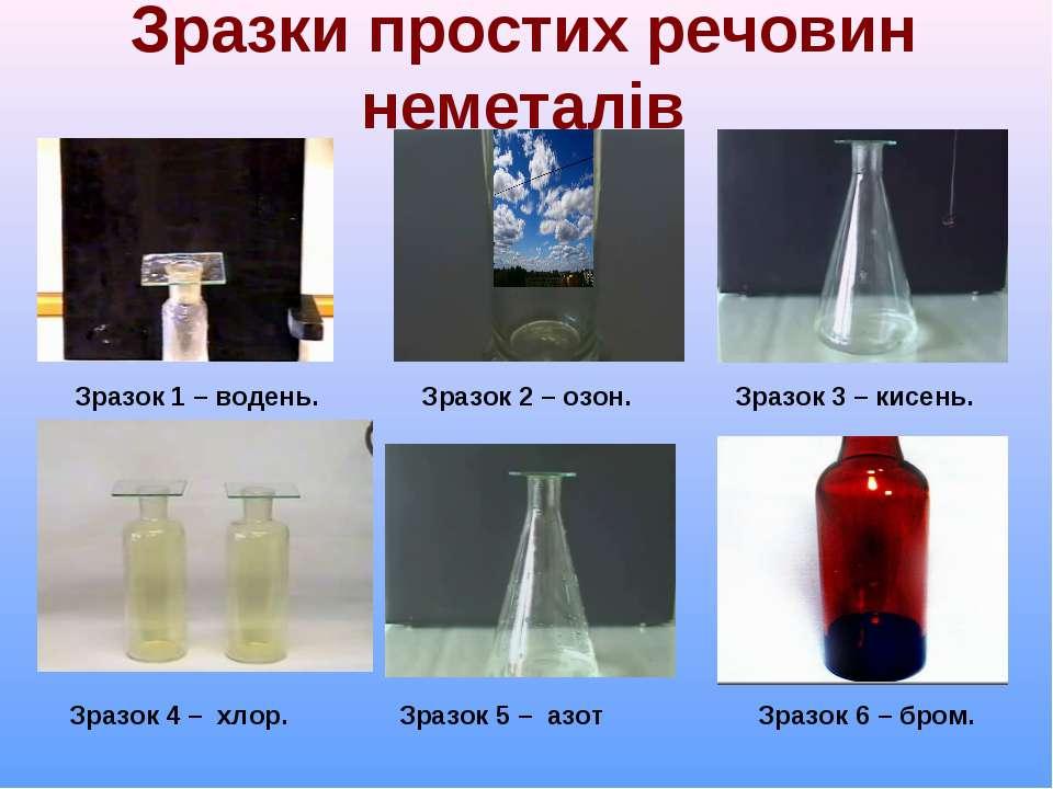 Зразки простих речовин неметалів Зразок 1 – водень. Зразок 2 – озон. Зразок 3...