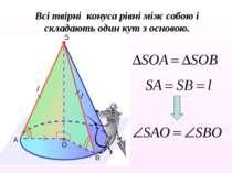Всі твірні конуса рівні між собою і складають один кут з основою.