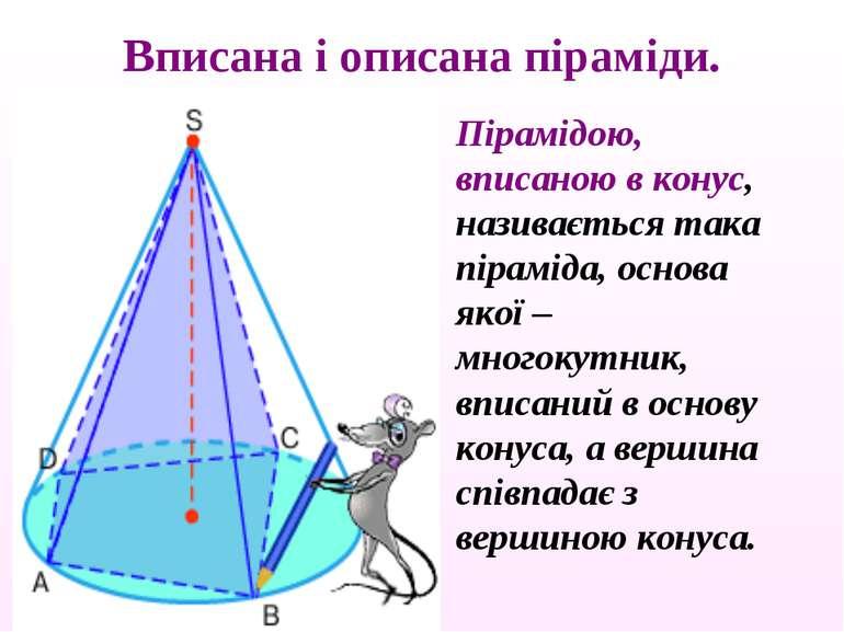 Вписана і описана піраміди. Пірамідою, вписаною в конус, називається така пір...
