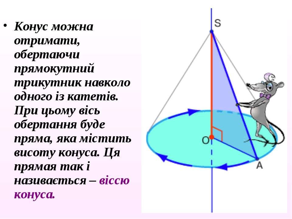 Конус можна отримати, обертаючи прямокутний трикутник навколо одного із катет...