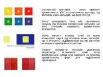 Світлістний контраст – зміни світлості хроматичного або ахроматичного кольору...