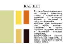 КАБІНЕТ  Тут потрібна колірна гамма, що створює атмосферу спокою і зосередже...