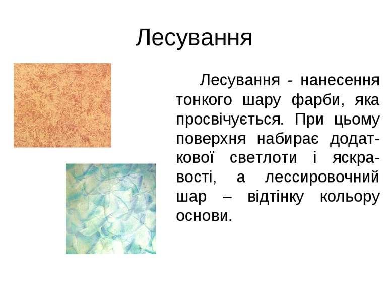 Лесування Лесування - нанесення тонкого шару фарби, яка просвічується. При ць...