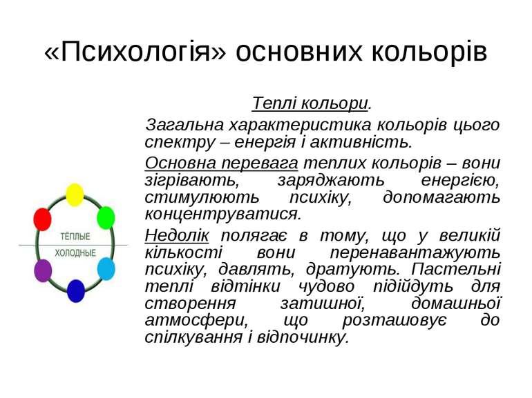 «Психологія» основних кольорів Теплі кольори. Загальна характеристика кольорі...
