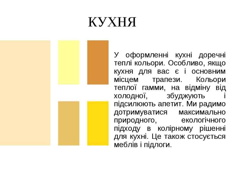 КУХНЯ У оформленні кухні доречні теплі кольори. Особливо, якщо кухня для вас...