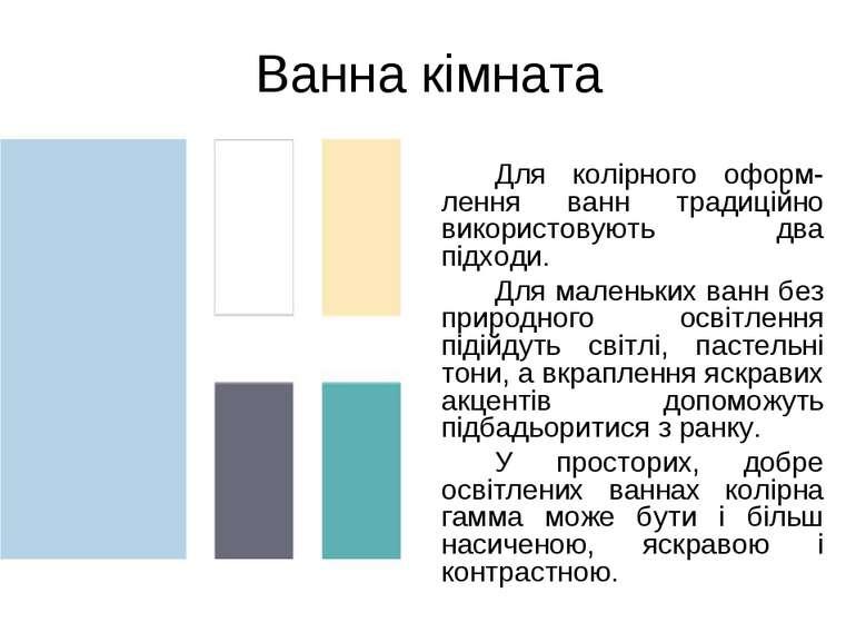 Ванна кімната Для колірного оформ-лення ванн традиційно використовують два пі...