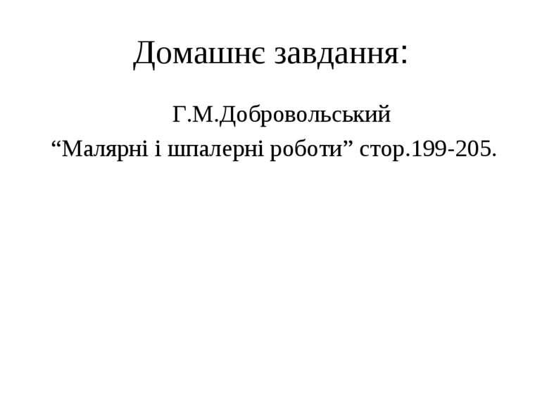 """Домашнє завдання: Г.М.Добровольський """"Малярні і шпалерні роботи"""" стор.199-205."""