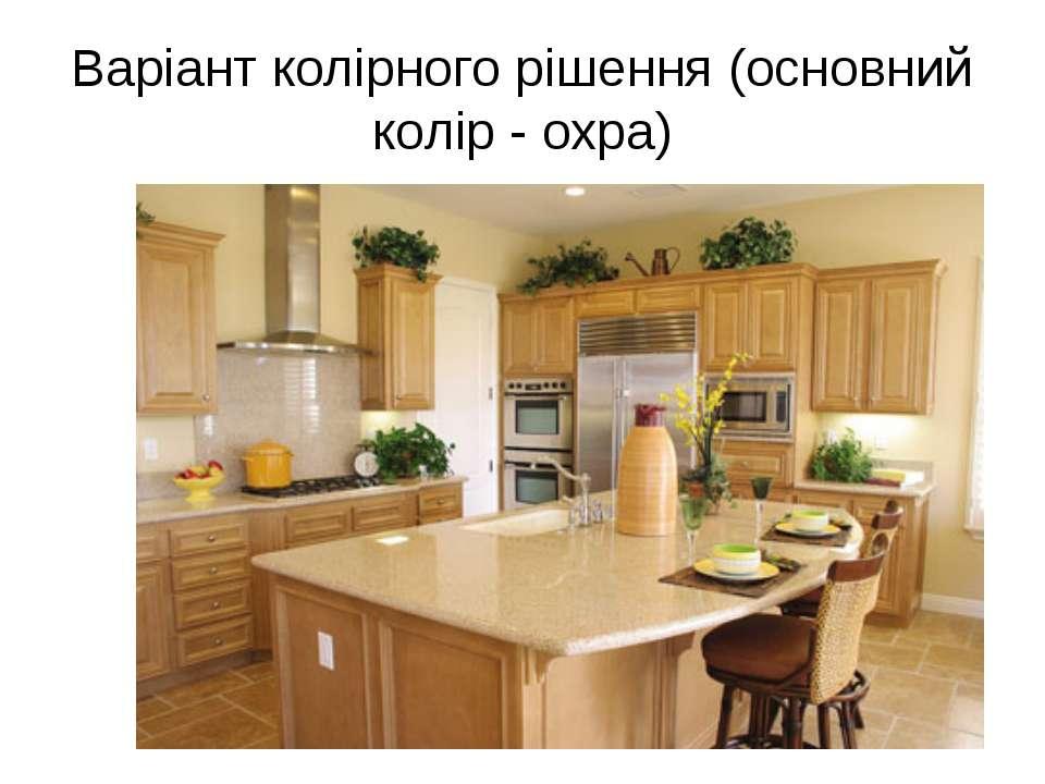 Варіант колірного рішення (основний колір - охра)
