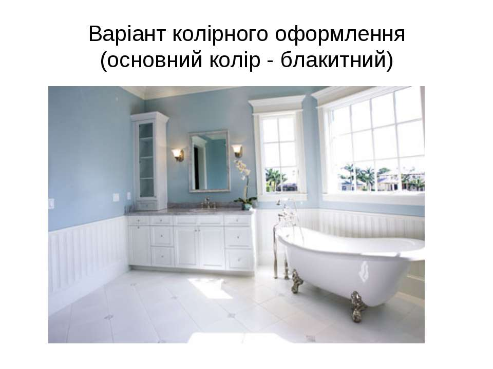 Варіант колірного оформлення (основний колір - блакитний)