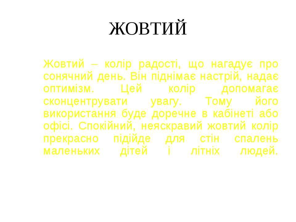 ЖОВТИЙ Жовтий – колір радості, що нагадує про сонячний день. Він піднімає нас...