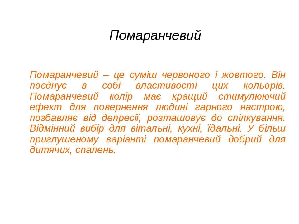 Помаранчевий – це суміш червоного і жовтого. Він поєднує в собі властивості...