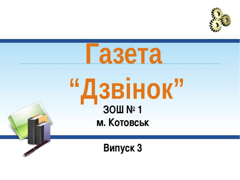 "Газета ""Дзвінок"" ЗОШ № 1 м. Котовськ Випуск 3"