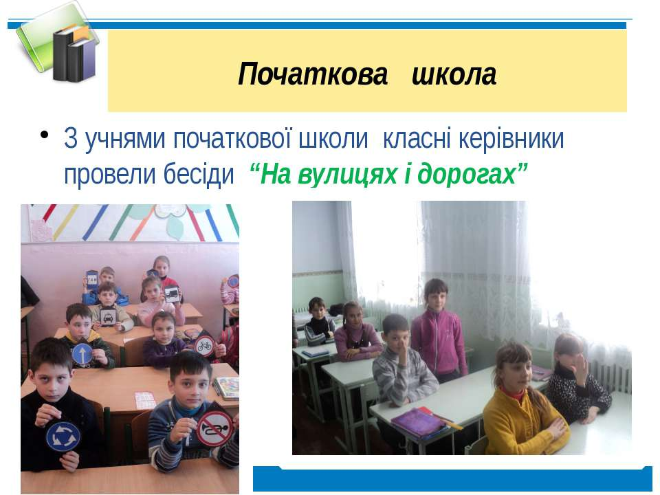 """Початкова школа З учнями початкової школи класні керівники провели бесіди """"На..."""