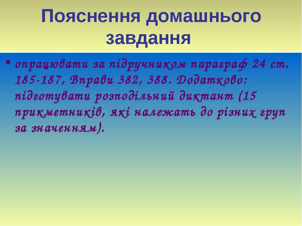 Пояснення домашнього завдання опрацювати за підручником параграф 24 ст. 185-1...