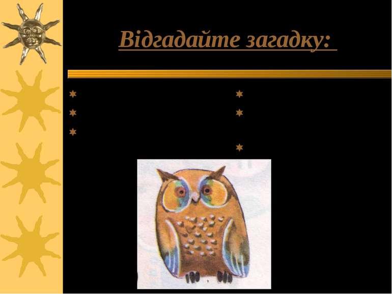 Відгадайте загадку: Що воно за дивна птиця Світла денного боїться. Дзьоб гачк...