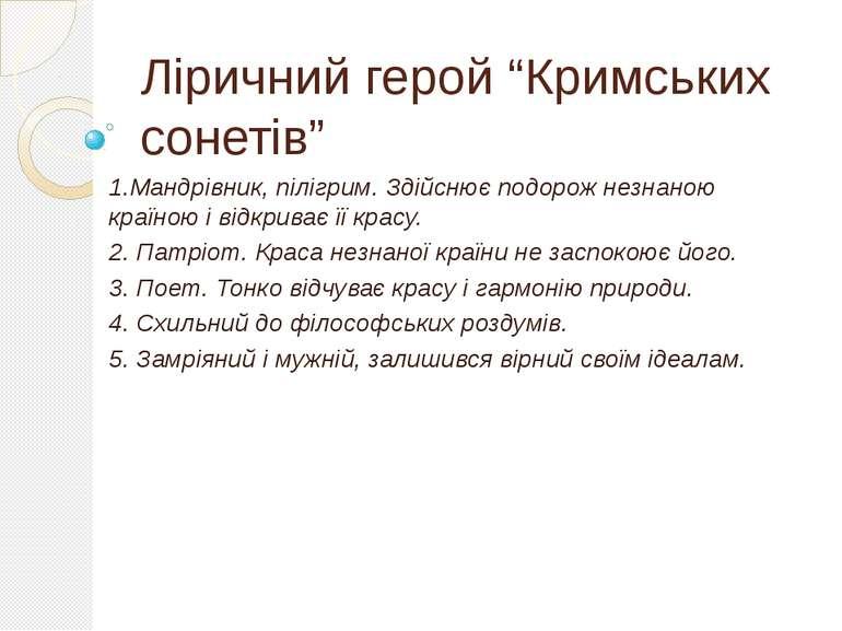 """Ліричний герой """"Кримських сонетів"""" 1.Мандрівник, пілігрим. Здійснює подорож н..."""