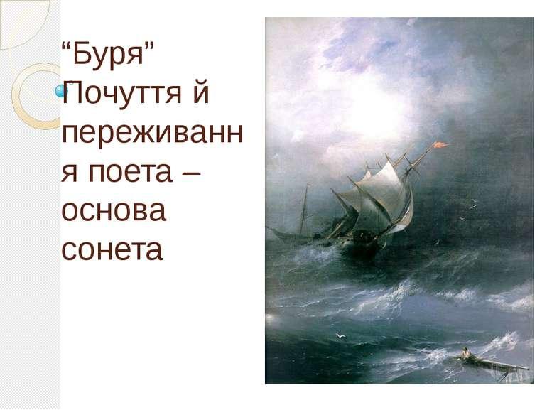 """""""Буря"""" Почуття й переживання поета – основа сонета"""