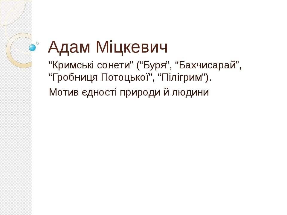 """Адам Міцкевич """"Кримські сонети"""" (""""Буря"""", """"Бахчисарай"""", """"Гробниця Потоцької"""", ..."""