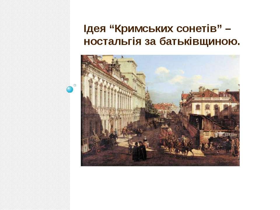 """Ідея """"Кримських сонетів"""" – ностальгія за батьківщиною."""