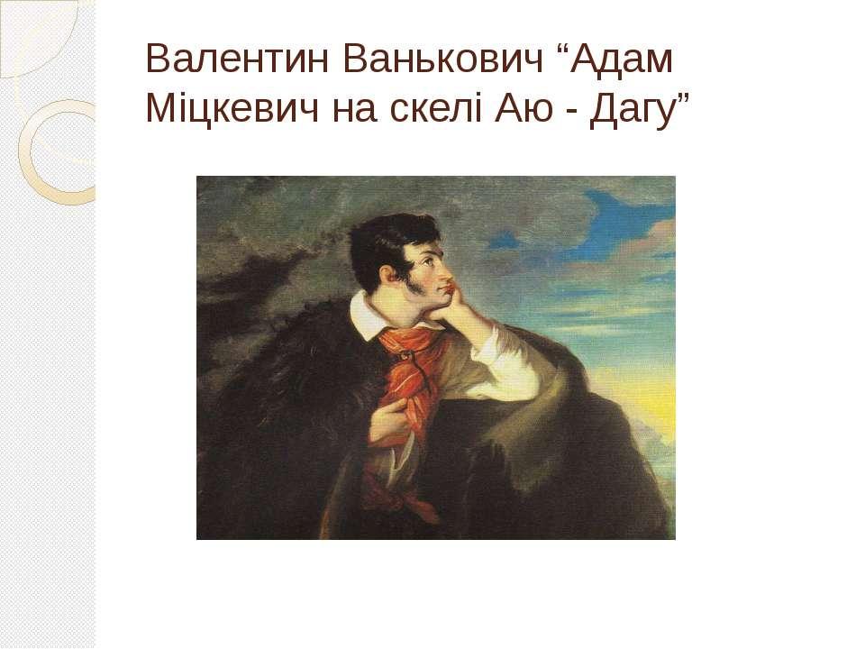 """Валентин Ванькович """"Адам Міцкевич на скелі Аю - Дагу"""""""