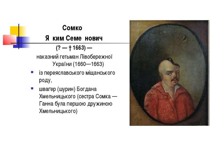 Сомко Я ким Семе нович (? — † 1663) — наказний гетьман Лівобережної України (...