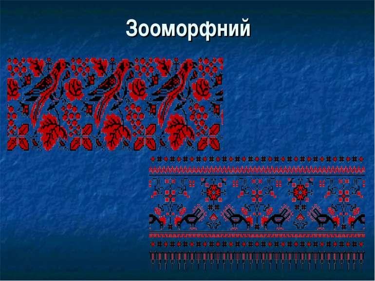Зооморфний