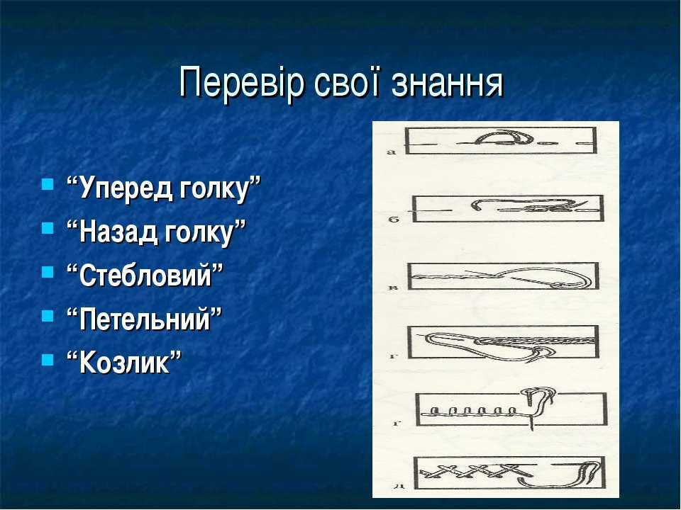 """Перевір свої знання """"Уперед голку"""" """"Назад голку"""" """"Стебловий"""" """"Петельний"""" """"Коз..."""