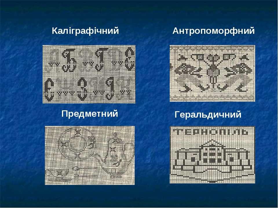 Каліграфічний Антропоморфний Предметний Геральдичний