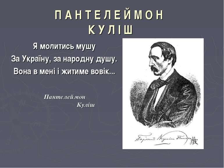 П А Н Т Е Л Е Й М О Н К У Л І Ш Я молитись мушу За Україну, за народну душу. ...