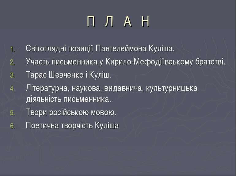 П Л А Н Світоглядні позиції Пантелеймона Куліша. Участь письменника у Кирило-...