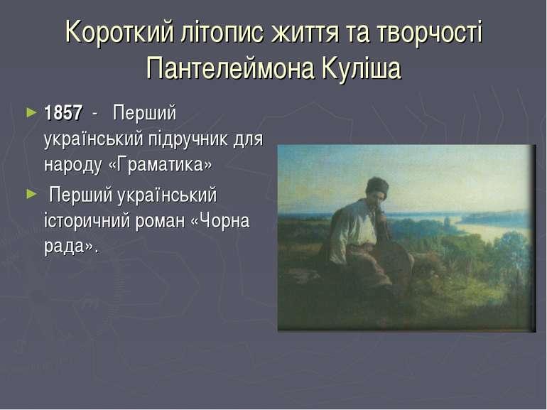 Короткий літопис життя та творчості Пантелеймона Куліша 1857 - Перший українс...