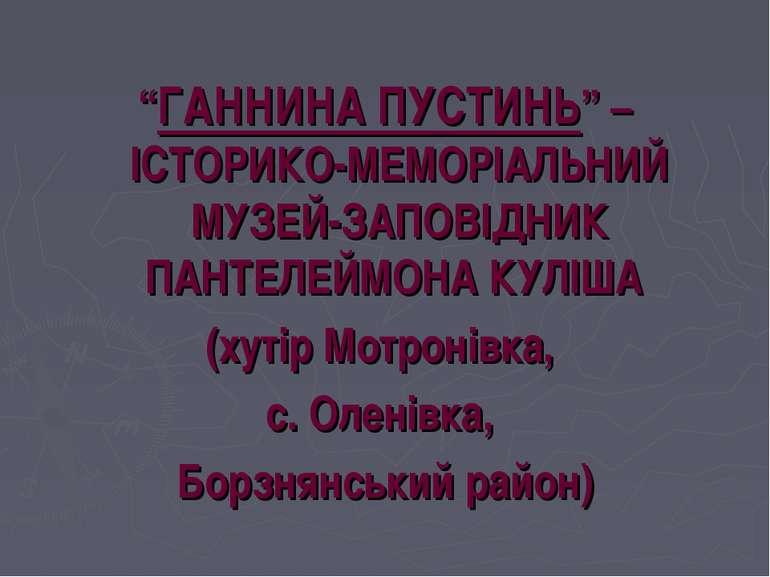 """""""ГАННИНА ПУСТИНЬ"""" – ІСТОРИКО-МЕМОРІАЛЬНИЙ МУЗЕЙ-ЗАПОВІДНИК ПАНТЕЛЕЙМОНА КУЛІШ..."""