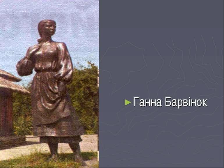 Ганна Барвінок