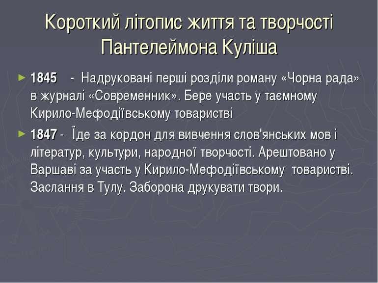 Короткий літопис життя та творчості Пантелеймона Куліша 1845 - Надруковані пе...