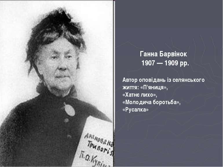 Ганна Барвінок 1907 — 1909 рр. Автор оповідань із селянського життя: «П'яниця...