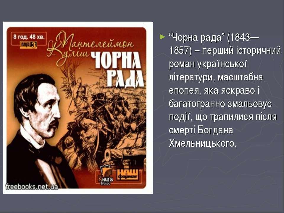 """""""Чорна рада"""" (1843—1857) – перший історичний роман української літератури, ма..."""
