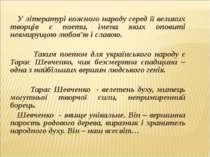 У літературі кожного народу серед її великих творців є поети, імена яких опов...