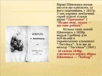 Вірші Шевченко почав писати ще кріпаком, за його свідченням, у 1837р. З тих п...