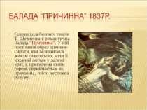"""Одним із дебютних творів Т. Шевченка є романтична балада """"Причинна"""". У ній по..."""