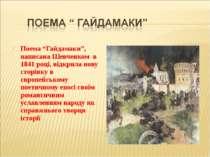 """Поема """"Гайдамаки"""", написана Шевченком в 1841 році, відкрила нову сторінку в є..."""