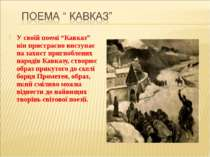 """У своїй поемі """"Кавказ"""" він пристрасно виступає на захист пригноблених народів..."""
