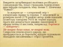 Викриття загарбницької політики російського самодержавства, показ страждань п...