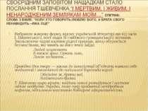 Вибравши жанрову форму, відому українській літературі ще від часів І. Вишенсь...