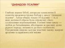 Глибоке знання Біблії, авторське осмислення її сюжетів продемонстрував Кобзар...